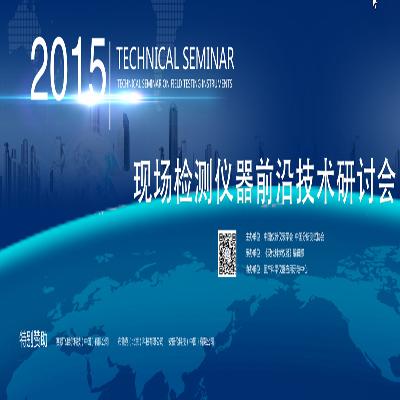 2015年现场检测仪器前沿技术研讨会