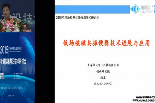 低场核磁共振便携技术进展与应用--杨翼 (58播放)