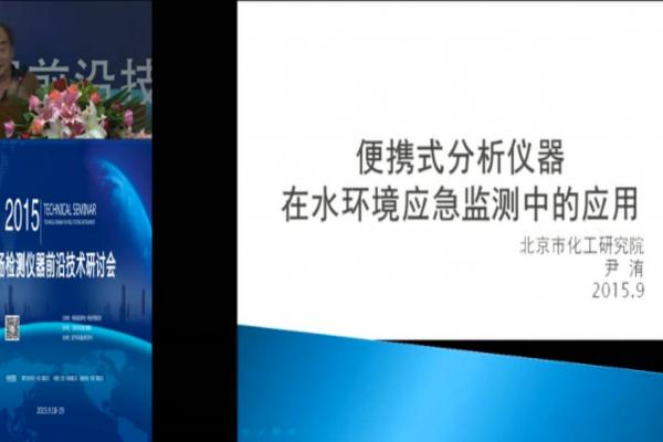 便携式分析仪器在水环境应急监测中的作用---尹洧 (186播放)
