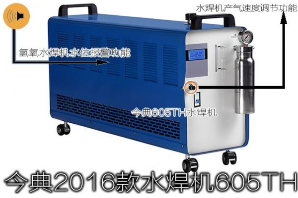 今典氢氧水焊机605TH 水焊机