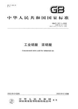ICP-5000测定仲钨酸铵中15种杂质元素含量