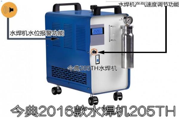 今典氢氧水焊机205TH 水焊机 氢氧焊接机 氢氧焰焊接机