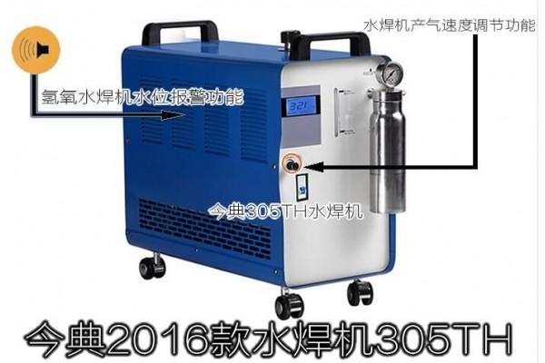 今典氢氧水焊机305TH 水焊机 水氧焊机 氢氧焊机