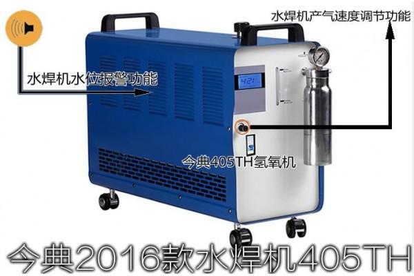 今典氢氧水焊机405TH 水焊机 氢氧焊接机 氢氧焰焊接机