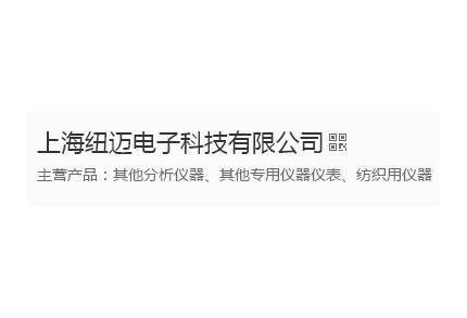 上海纽迈电子科技有限公司