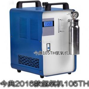 氢氧机 今典氢氧机105TH 水燃料氢氧机