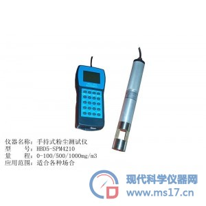 北京手持式粉尘测试仪生产厂家