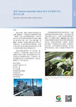 XL5 分析钢材中的微合金元素
