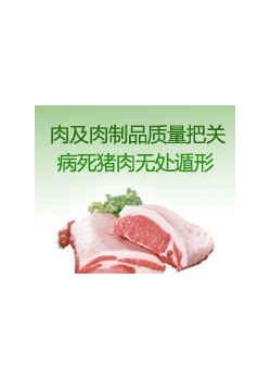 为肉及肉制品的质量把关,病死猪肉无所遁形