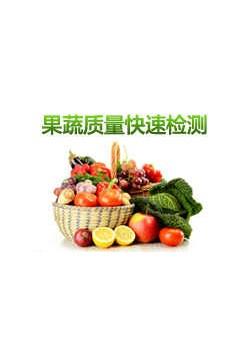 果蔬质量快速检测方案
