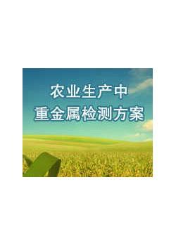 农业生产中重金属检测的解决方案