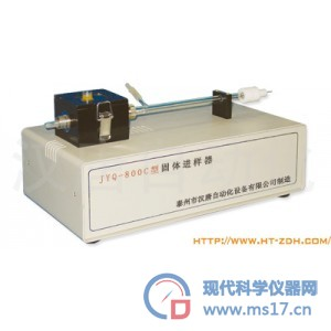 HTJYQ-800C型固体进样器