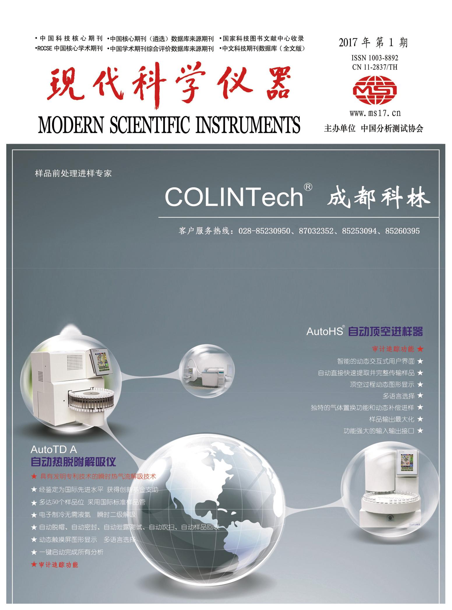 2017年第一期仪器信息网