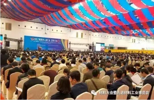 2017中国材料大会注册代表已突破4500人