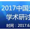 展会标题图片2017中国光谱仪器前沿技术学术研讨会 第一轮通知