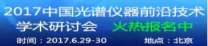 展会标题图片2017中国光谱仪器前沿技术学术研讨会通知(第二轮)