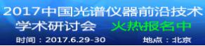 展会标题图片2017中国光谱仪器前沿技术学术研讨会 邀请函(第三轮)