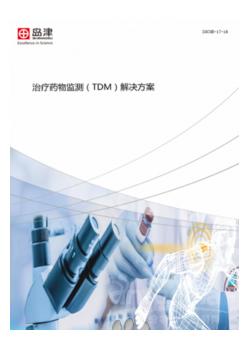 岛津推出治疗药物监测(TDM)解决方案