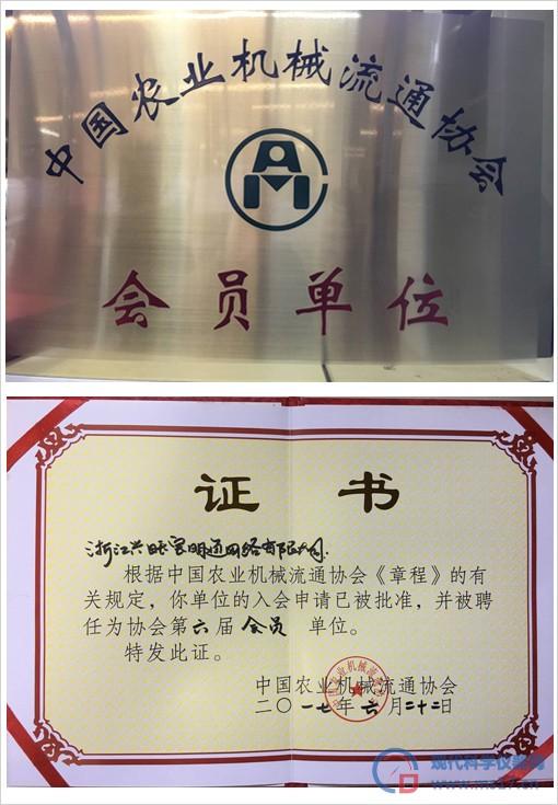 中国农机网正式成为中国农业机械流通协会会员单位