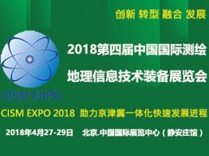 展会标题图片2018第四届中国国际测绘地理信息技术装备展览会