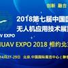 展会标题图片2018第七届中国国际无人机应用技术展览会