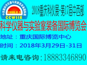 2018重庆科仪展-第17届中西部科学仪器与实验室装备国际博览会