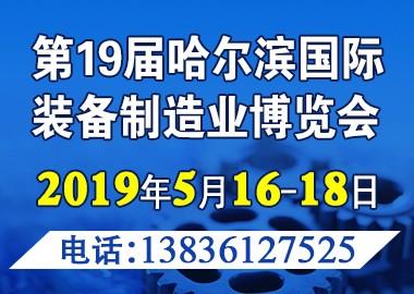 展会标题图片第十九届哈尔滨国际装备制造业博览会