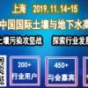 展会标题图片2019第四届中国国际土壤与地下水高峰论坛