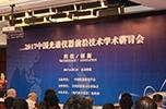 2017中国光谱仪器前沿技术学术研讨会仪器信息网