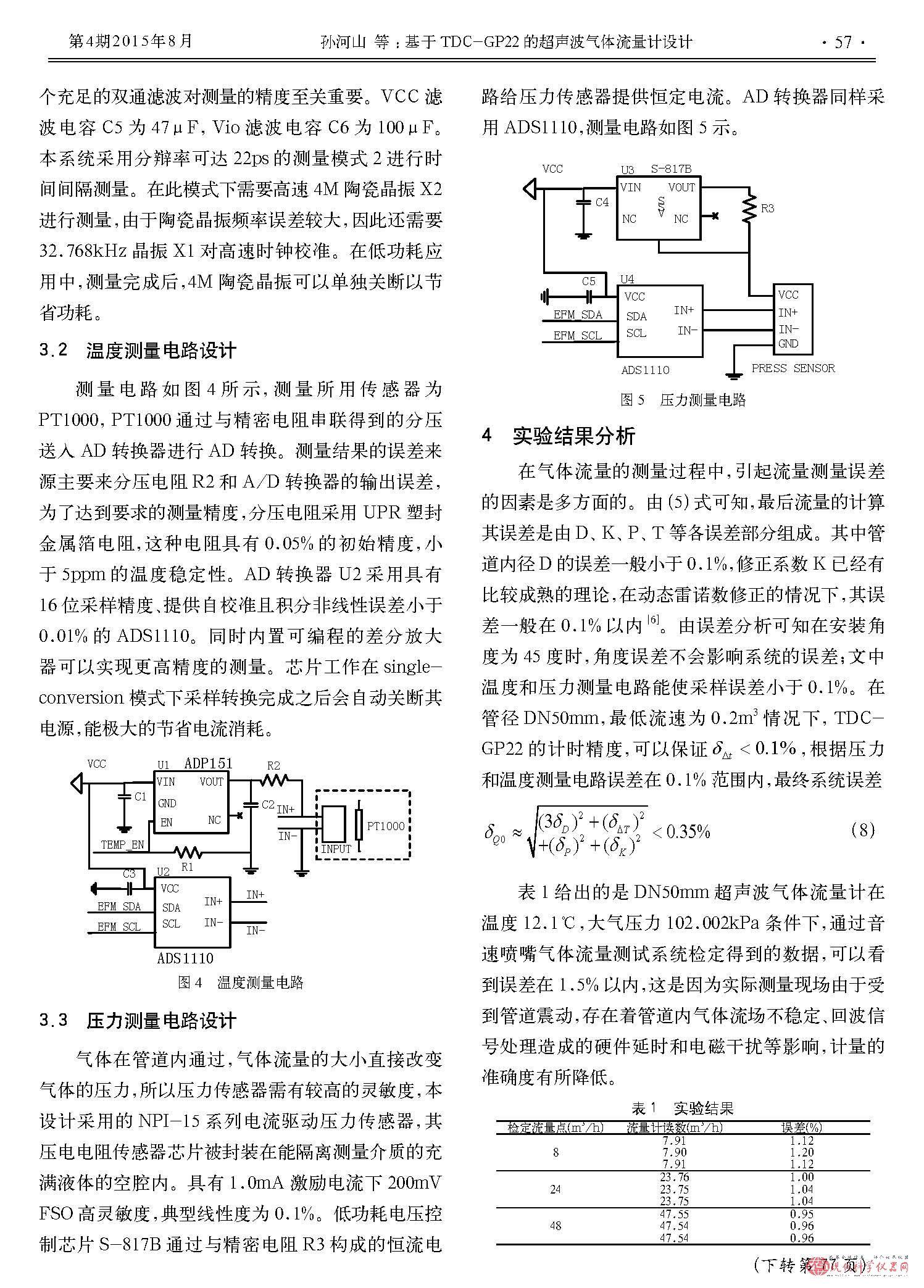 的超声波气体流量计设计